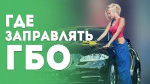 Заправиться газом в Приморском крае